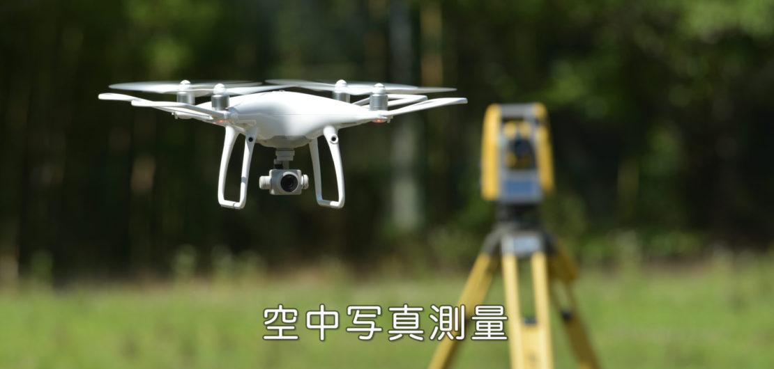 空中写真測量